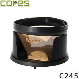コレス ゴールドフィルター C245