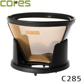 コーヒー ドリッパー 金属ゴールドフィルター コレス c285