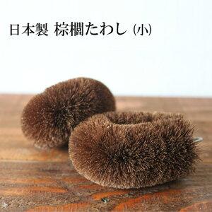 たわし・スポンジ 棕櫚たわし(小) 2個組