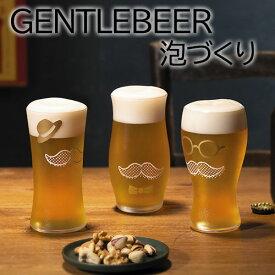 ビアグラス おしゃれ ビールグラス GENTLE BEER ビール 飲み比べ ギフト グラス おしゃれ 専用グラス 泡 ガラス食器 アデリア 石塚硝子