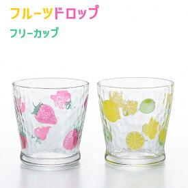 フルーツドロップ フリーカップ コップ グラス イチゴ レモン