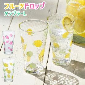 フルーツドロップ タンブラーL コップ グラス イチゴ レモン