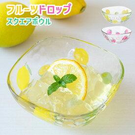 フルーツドロップ スクエアボウル お皿 器 イチゴ レモン
