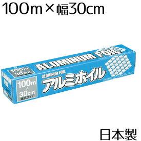 アルファミック アルミホイル 30×100m00210D アルミホイル 業務用