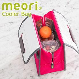 保冷バッグ クーラーバッグ 折りたたみ 収納 コンパクト かわいい カラフル ボトル 仕切り付き 大容量 meori クーラーバッグ