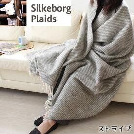 スローケット ひざ掛け 防寒 ゴットランドシープ ウール 高品質 ベッドスプレッド スウェーデン 北欧 雑貨 Silkeborg シルケボー スローケット 140×240cm ギフト プレゼント