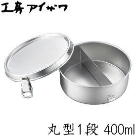 工房アイザワ 弁当箱 400ml 丸型 ランチボックス 1段 日本製