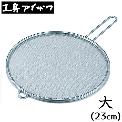 油はね防止 ネット アイザワ キッチンネット 大 ステンレス 日本製