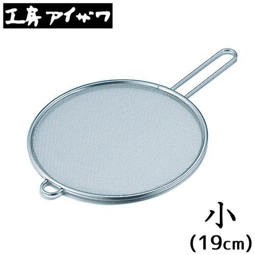 油はね防止 ネット アイザワ キッチンネット 小 ステンレス 日本製