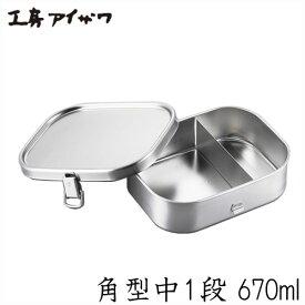 お弁当箱 アイザワ 弁当箱 670ml 角型ランチボックス 中 1段 日本製
