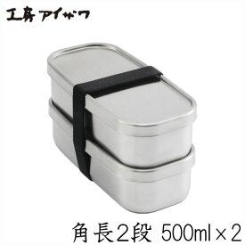 工房アイザワ 弁当箱 500ml 角長 ランチボックス 2段 日本製