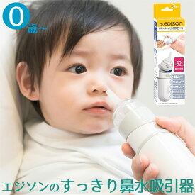 エジソン 鼻水 吸引 鼻水吸引器 KJH11134