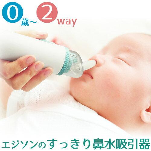鼻水吸引 エジソン すっきり 鼻水吸引器 KJH1100