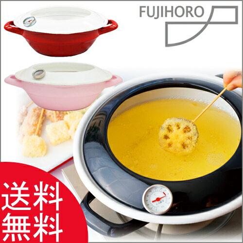 富士ホーロー 天ぷら鍋 温度計付き 24cmIH対応 ブラック・レッド・ピンク