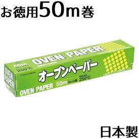 日本製 クッキングシート アルファミック オーブンペーパー 白 幅30×50m 09632E クッキングシート 業務用