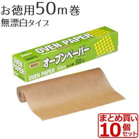 アルファミック オーブンペーパー 無漂白30cm×50m 日本製 業務用 クッキングシート クッキングペーパー シリコン樹脂コート まとめ買い