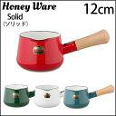 富士ホーロー ミルクパン 12cm[LF-12MA][ミルクパン ホーロー][ホーロー鍋][片手鍋][ミルク鍋][ミルクパン 離乳食][HoneyWare][ソ...