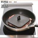 貝印ミートプレス 肉おさえ 料理家の逸品 ミート&ベーコンプレス DH-2508