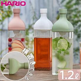 ハリオ フィルターインボトル カークボトル 水出し 角型ボトル水出しポット HARIO 1.2L 1200ml 9cm角 角型 ドアポケット収納 横置き収納 大容量 フィルター付き 耐熱温度120度 食洗機対応 ピンク ホワイト グリーン ピッチャー おしゃれ ギフト