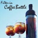 フィルターインコーヒーボトル コーヒー コーヒーポット フィルターインボトル コールドブリューコーヒー
