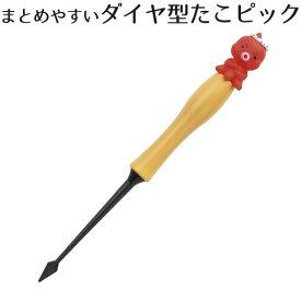 たこ焼き ピック タコやん まとめやすい ダイヤ型 たこピック(DS-1018)