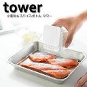 小麦粉&スパイスボトル【tower】タワー ホワイト[3234][tower キッチン][山崎実業]