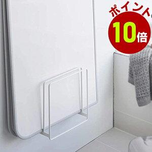 マグネット バスルーム 収納 乾きやすいマグネット風呂蓋スタンド タワー yamazaki tower