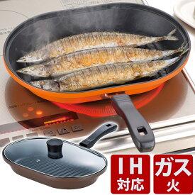 魚焼き器 ih 魚焼きグリル プレート 蓋付き 魚焼きグリル グリルパン フタ付き 魚焼き器 IH対応 ガス対応 焼き目 グリル IH フライパン 30センチ セット ステーキ フライパン 魚焼き フライパン 魚焼きパン フタ付き フッ素樹脂加工 和平フレイズ