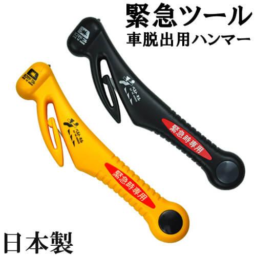 車 脱出用 ハンマー(シートベルトカッター付き)緊急ツール 日本製