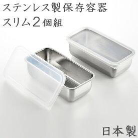 ステンレス製 ふた付き保存容器スリム2個組 1214841 保存容器 セット ステンレス容器