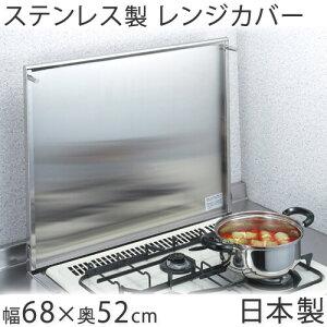 ガスコンロ カバー 3口 作業台 油はねガード ステンレス 日本製 システムキッチン用 コンロカバー ステンレス コンロガード レンジカバー レンジガード ヨシカワ
