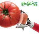 ののじ トマトピーラーIII[トマト 皮むき][ピーラー トマト]【レーベン販売】【TMP-03】