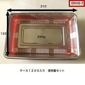 DXHS-7 本体+透明蓋セット(1200枚入り)中央化学 レンジ× 弁当容器 使い捨て容器 惣菜容器 テイクアウト容器