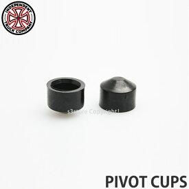 インディペンデント ピボット カップ 【INDEPENDENT PIVOT CUPS】 スケートボード パーツ トラック メンテナンス 交換