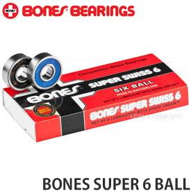 ボーンズ スイス スーパー 6ボール ベアリング【BONES SUPER 6 BALL BEARING】 ウルトラスムーズな回転に驚愕、スイスより速い最強ベアリングと言えばコレ!
