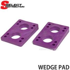 セレクト 1/2 ウェッジ ライザー パッド 【Select 1/2 WEDGE RISER PAD】 スケートボード パーツ 高さ 角度 調整 アングル 旋回性 スラローム カラー:PURPLE サイズ:8mm/14mm