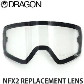 ドラゴン エヌエフエックス ツー スペアレンズ 【DRAGON NFX2 REPLACEMENT LENS】 スノーボード スキー ゴーグル 交換用 SNOWBOARD GOGGLE VLT88% 雪〜ナイター用 レンズカラー:Clear
