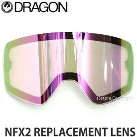 【送料無料】 ドラゴン エヌエフエックス ツー スペアレンズ 【DRAGON NFX2 REPLACEMENT LENS】 スノーボード ハイコントラスト ルーマレンズ スキー ゴーグル 交換用 SNOWBOARD GOGGLE VLT60% 雪〜ナイター用 レンズカラー:Luma Lens Pink Ion
