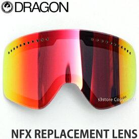 【送料無料】 ドラゴン エヌエフエックス スペアレンズ 【DRAGON NFX REPLACEMENT LENS】 スノーボード ハイコントラスト ルーマレンズ スキー ゴーグル 交換用 SNOWBOARD GOGGLE VLT28% 晴れ〜うす曇り用 レンズカラー:Luma Lens Red Ion