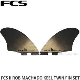 【送料無料】 エフシーエス ツー ロブ マチャド キール ツイン フィン セット 【FCS II ROB MACHADO KEEL TWIN FIN SET】 サーフィン サーフボード フィン SURF FIN ワンタッチ ショート 波乗り サイズ:X-LARGE