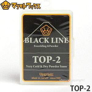 マツモトワックス ブラックライン トップツー 【MATSUMOTOWAX BLACK LINE TOP-2】 スノーボード スキー 滑走用 固形 パウダー フリーラン フッ素高配合 厳冬期 サイズ:50g