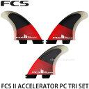 エフシーエス アクセルレーター パフォーマンスコア トライ 【FCS FCS 2 ACCELERATOR PC TRI SET】 サーフィン サーフ…