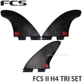 エフシーエス エフシーエスツー エイチフォー トライ セット 【FCS FCSII H4 TRI SET】 サーフィン サーフボード フィン SURF カラー:SMOKE サイズ:LARGE (75-90kg)