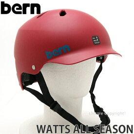 バーン ワッツ オールシーズン ジャパンフィット 【BERN WATTS ALL SEASON】 国内正規品 ヘルメット プロテクター オールラウンド 自転車 MTB BMX スケートボード スノーボード Helmet カラー:Matte Red