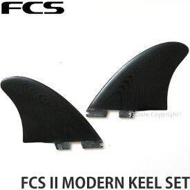 【送料無料】 エフシーエス ツー モダン キール セット 【FCS II MODERN KEEL SET】 サーフィン サーフボード SURF フィン FIN ワンタッチ ショート カラー:Black