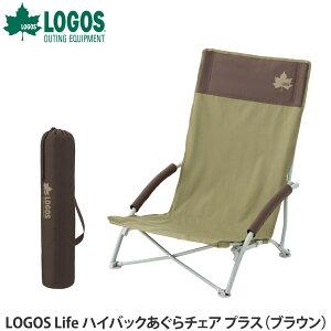 ロゴス ライフ 【LOGOS LIFE ハイバックあぐらチェア プラス(ブラウン)】 アウトドア フェス BBQ キャンプ ソロキャン ピクニック 椅子 収束型 コンパクト 折り畳み