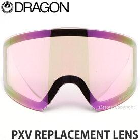 ドラゴン ピーエックスブイ スペアレンズ 【DRAGON PXV REPLACEMENT LENS】 スノーボード スキー ゴーグル 交換用 パノラマ パノテックレンズ SNOWBOARD ルーマ ハイコントラスト レンズ:LumaLens Pink Ion