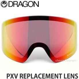 ドラゴン ピーエックスブイ スペアレンズ 【DRAGON PXV REPLACEMENT LENS】 スノーボード スキー ゴーグル 交換用 パノラマ パノテックレンズ SNOWBOARD ルーマ ハイコントラストレンズ GOGGLE レンズカラー:Luma Lens Red Ion