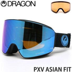 【送料無料】 20model ドラゴン ピーエックスブイ アジアン フィット 【DRAGON PXV ASIAN FIT】 19-20 2020 ゴーグル スノーボード スキー SNOWBOARD パノテック ルーマ ハイコントラストレンズ フレームレス GOGGLE フレーム:SPLIT レンズ:LUMALENS BLUE ION