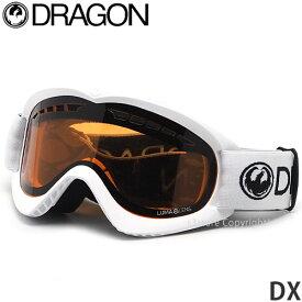21model ドラゴン ディーエックス 【DRAGON DX】 ゴーグル スノーボード スノボー スキー SNOWBOARD GOGGLE SKI フレームカラー:WHITE レンズカラー:LUMALENS AMBER
